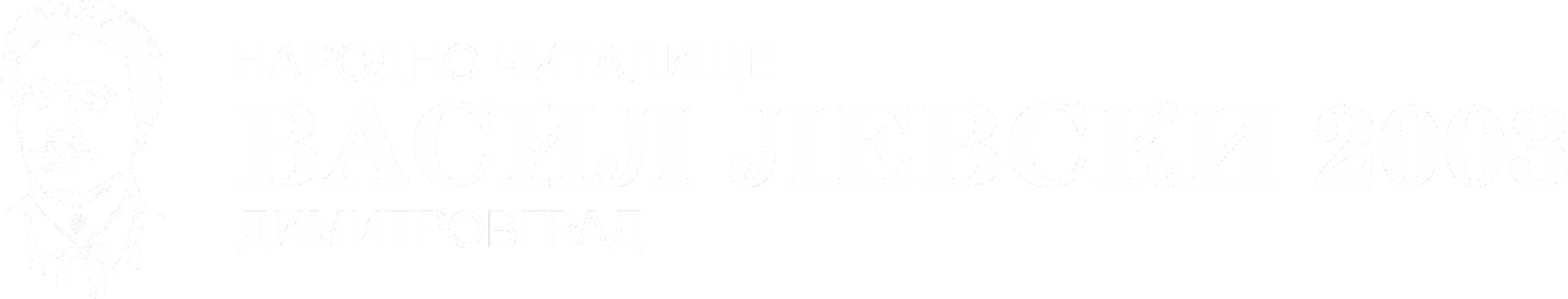 Народно Читалище Васил Левски 2003 – Димитровград