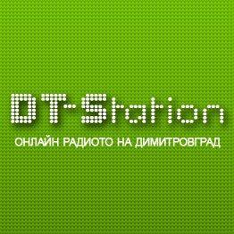 DT-Station - Онлайн радиото на Димитровград