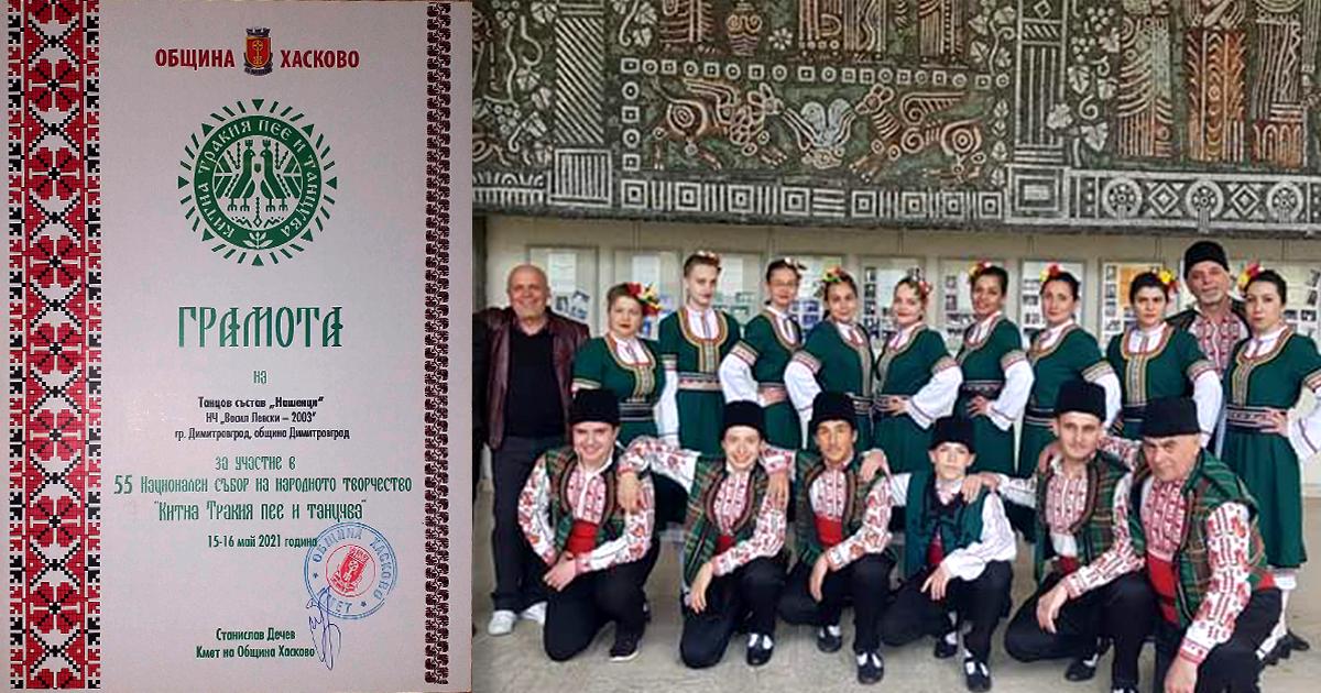 Читалище Димитровград